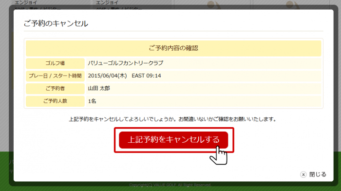 cancel_03