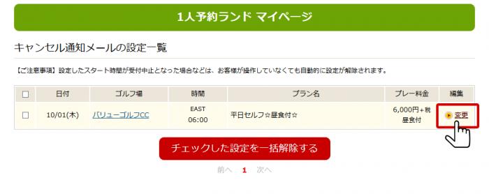 cancel_info_05