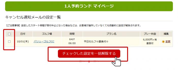 cancel_info_07